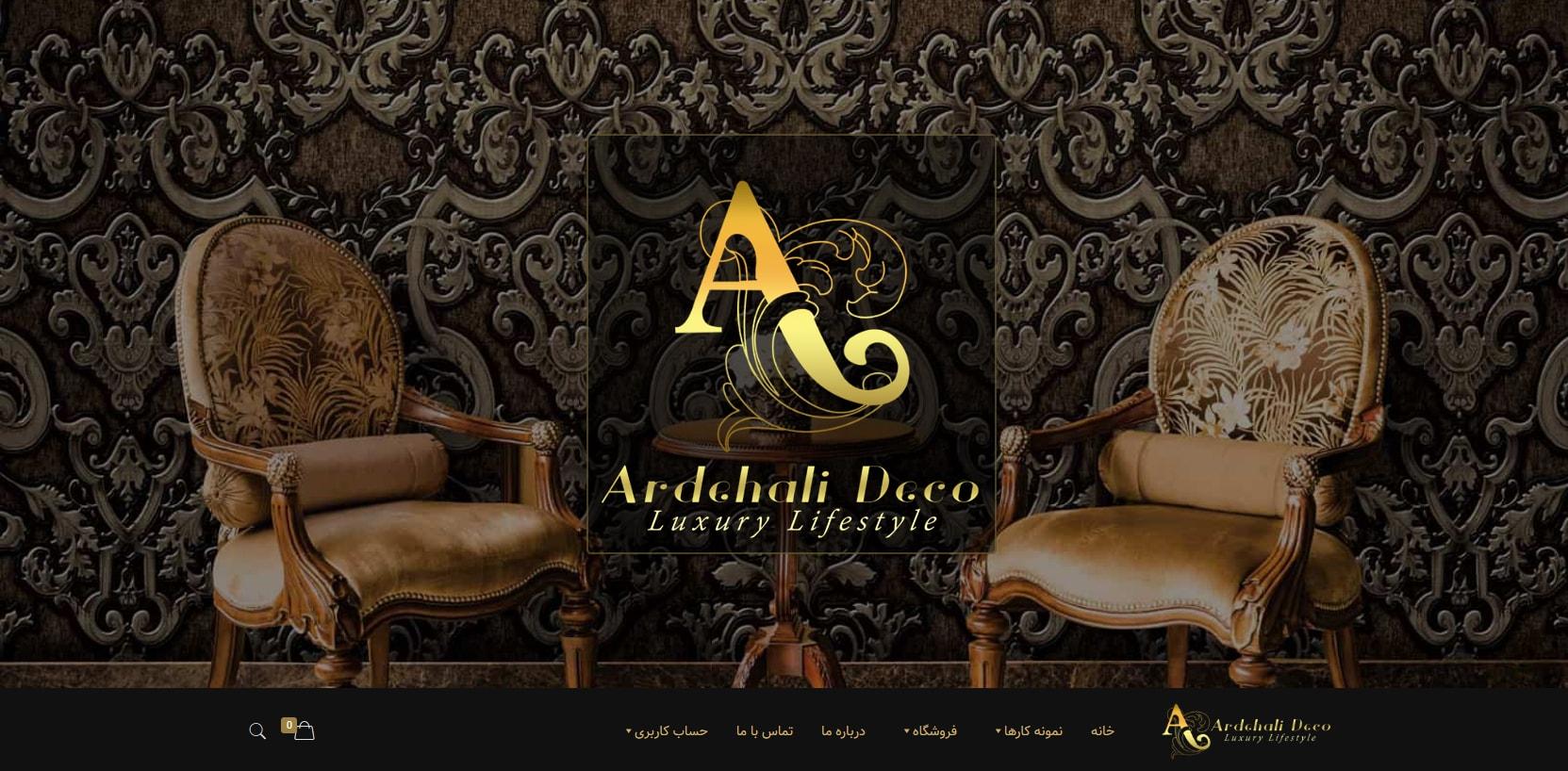 طراحی سایت فروشگاهی اردهالی دکو | شرکت طراحی تبلیغاتی کی نگار
