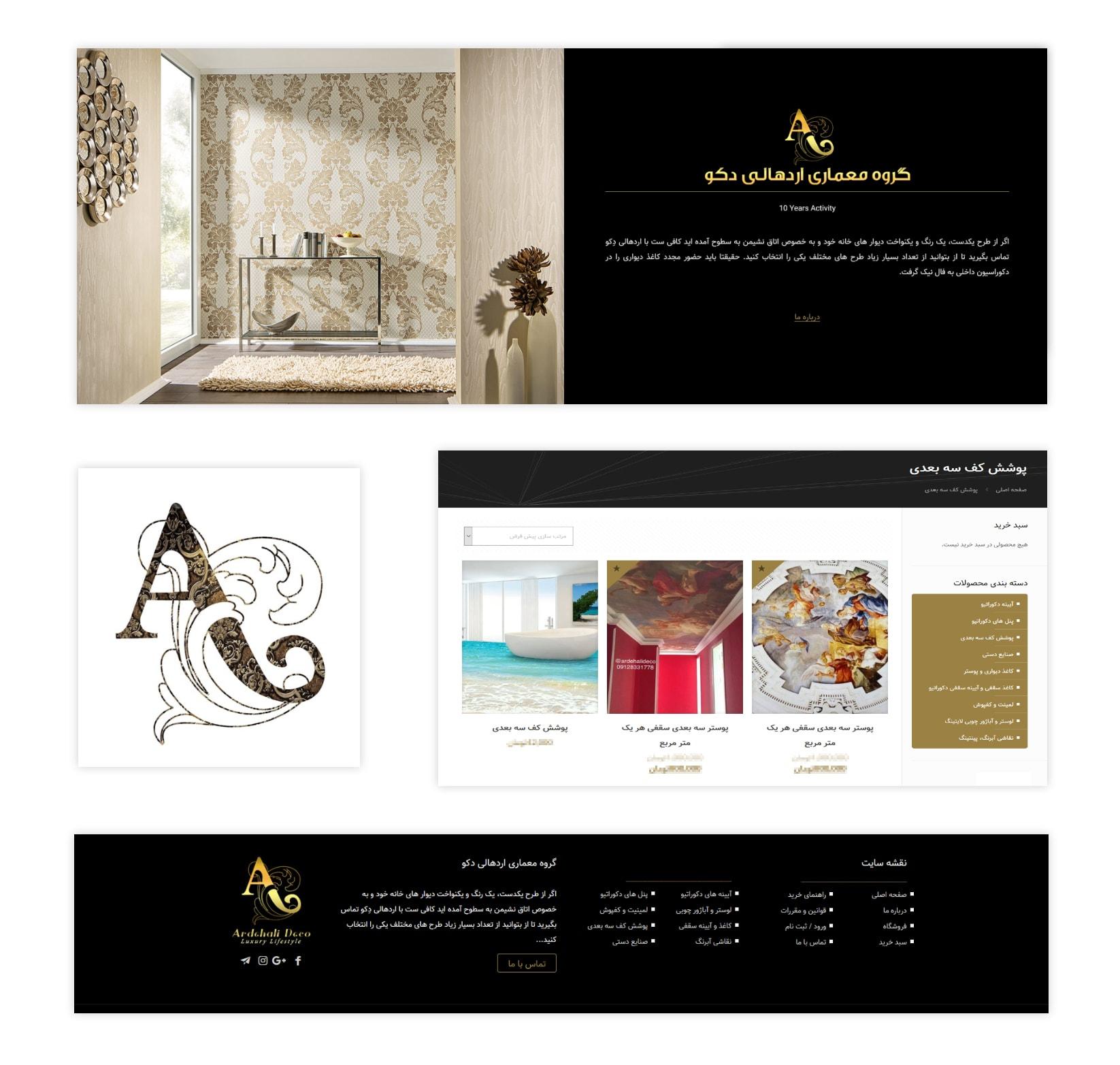 طراحی سایت فروشگاهی اردهالی دکو | knegar Website Design | Online Shop Design
