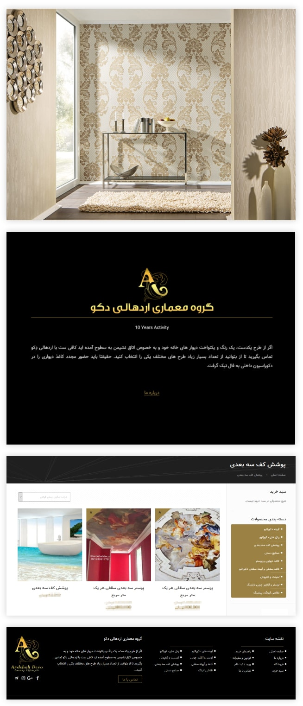 طراحی سایت فروشگاهی اردهالی دکو | قیمت طراحی سایت فروشگاهی - کی نگار