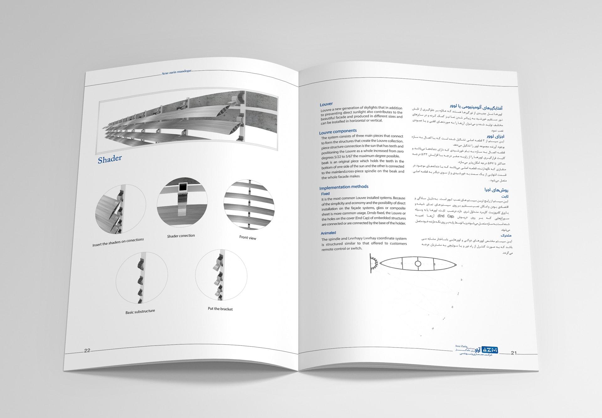 طراحی کاتالوگ شرکت معماری و مهندسی آراز - چاپ شرکت knegar