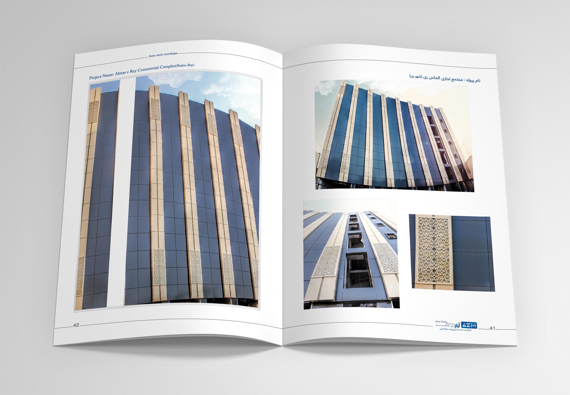 طراحی کاتالوگ - طراحی کاتالوگ شرکت معماری و مهندسی آراز - شرکت چاپ کی نگار