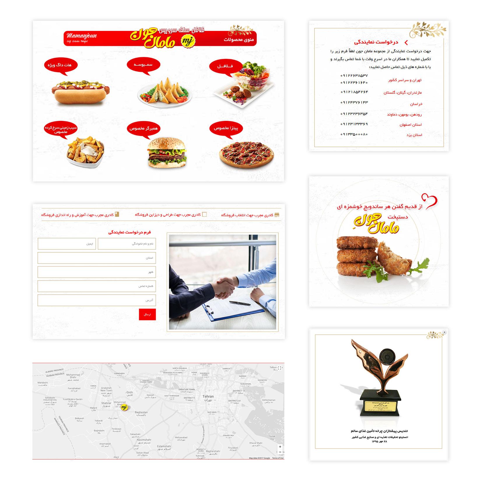 طراحی سایت فلافل سلف سرویس مامان جون - توسط شرکت طراحی سایت کی نگار