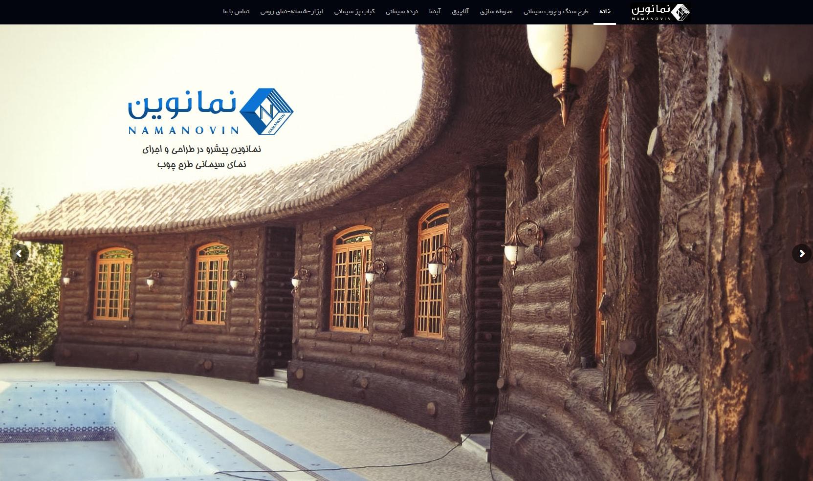 طراحی سایت - ساخت وب سایت - سایت دکوراسیون و نما