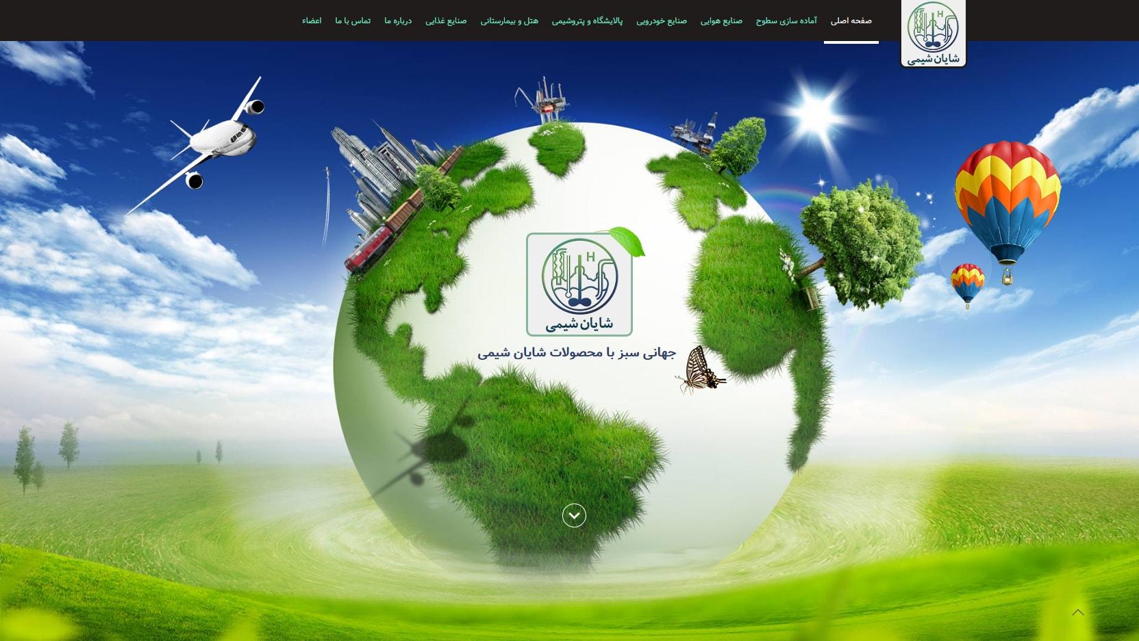 طراحی سایت شایان شیمی - شرکت طراحی سایت کی نگار