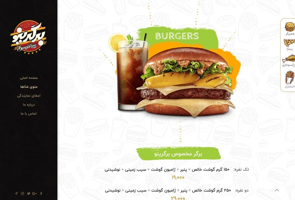 طراحی سایت - فست فود برگرینو - منو غذاها - طراحی سایت برند