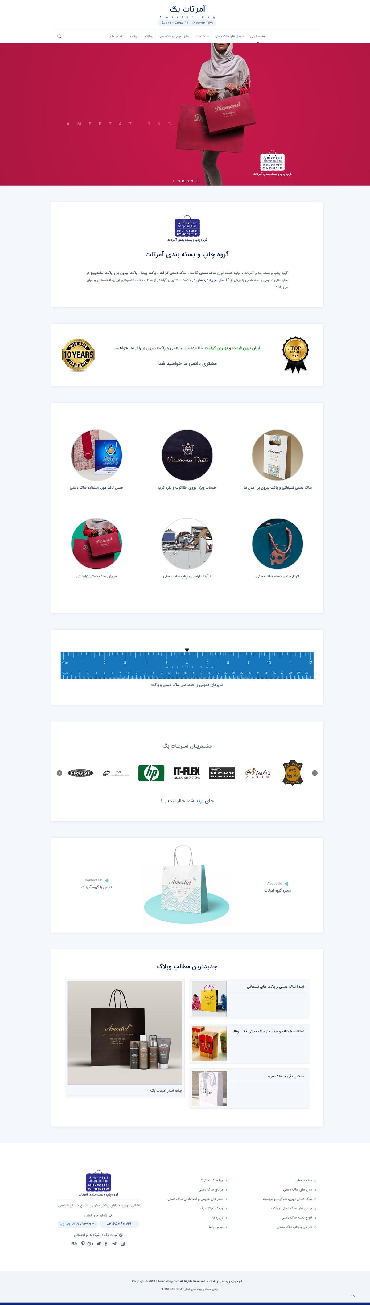 طراحی وب سایت | طراحی وب سایت فروشگاهی