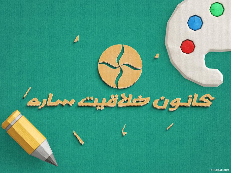 طراحی لوگو ، تایپوگرافی کانون خلاقیت ساره