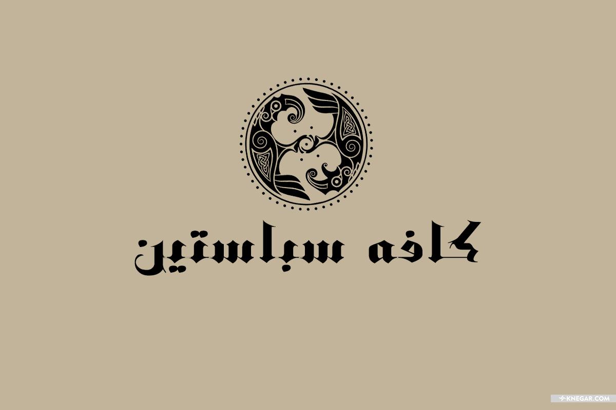 طراحی لوگو کافه سباستین - لوگو انگلیسی و فارسی