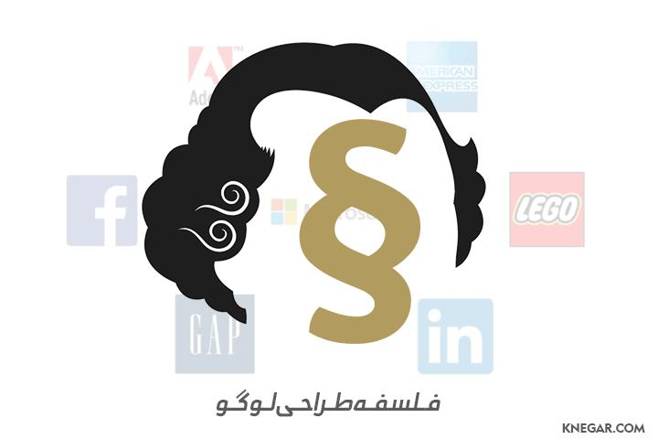 فلسفه طراحی لوگو
