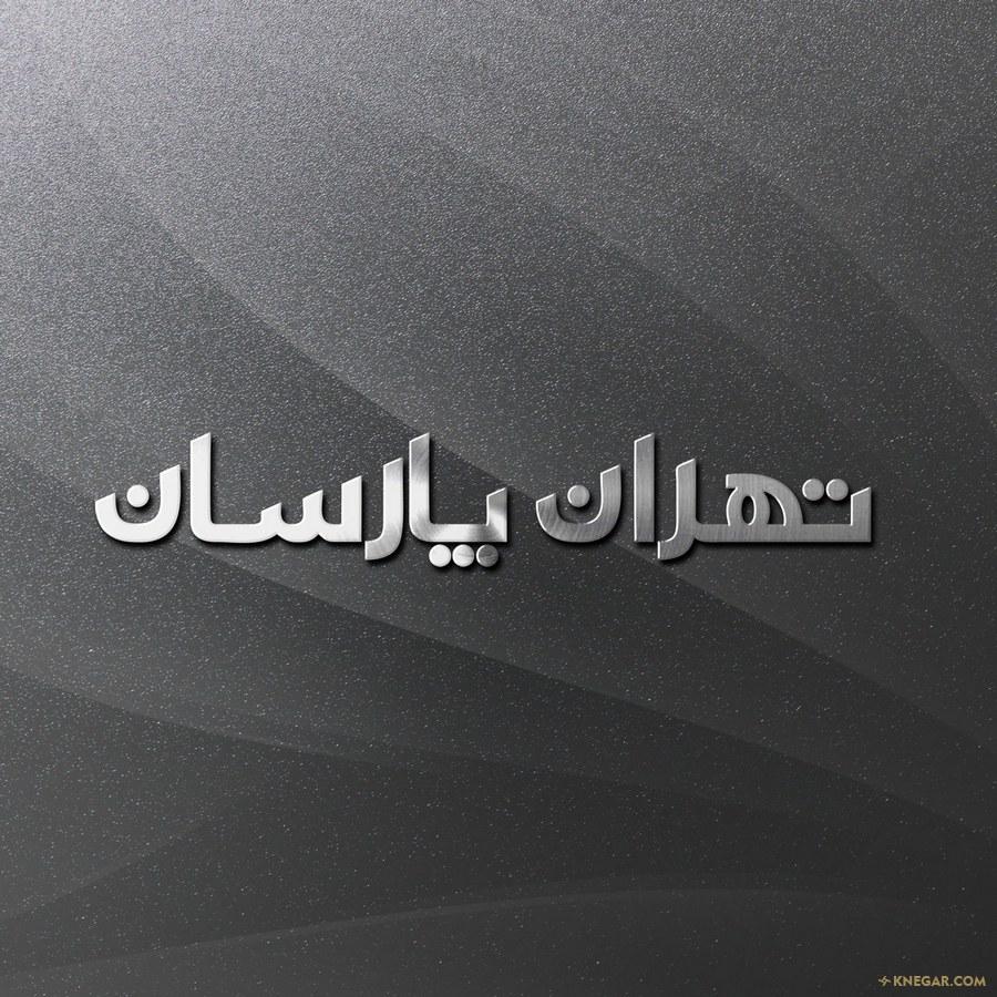 طراحی لوگو شرکت عمرانی لوگو عمران