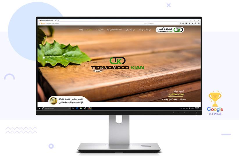 طراحی سایت ترموود کیان